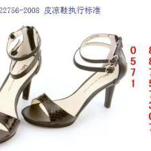 供应皮凉鞋测试