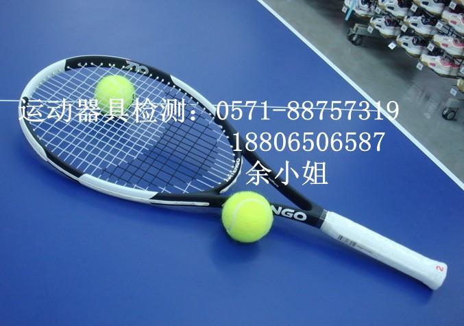 供应办理BSEN1509网球拍质检
