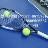 供应BSEN1510网球拍测试