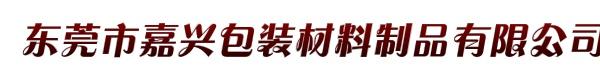 东莞市嘉兴包装材料制品有限公司