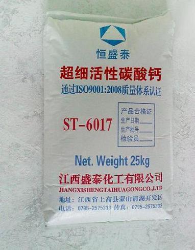 供应活性碳酸钙/吸油值降低/厂家直销