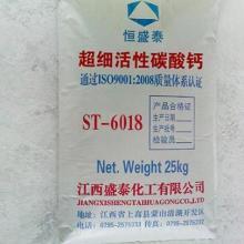 供应重质碳酸钙/超细超白方解石粉/批发