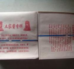 供應土家醬香餅防油紙袋