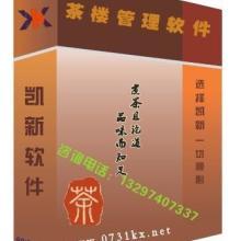 供应长沙茶楼会员软件长沙茶楼会员管理软件批发