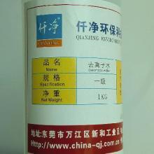 供应深圳宝安区蒸馏水 工业高纯蒸馏水生产厂家图片