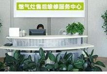 供应北京厨房设备邦太燃气灶维修专修燃气灶不点火无反应图片