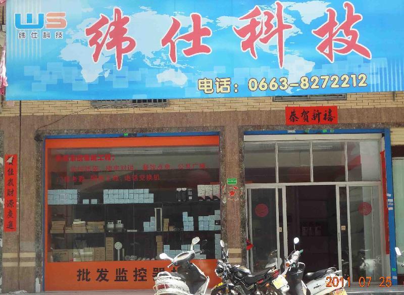 揭阳市纬仕科技有限公司