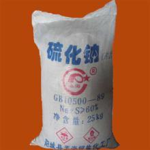 供应硫化钠
