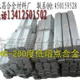 批发生产易熔合金47℃-250℃