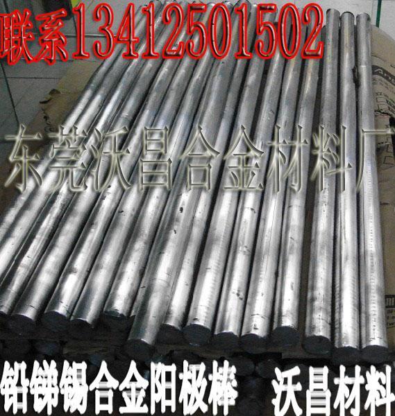 供应铅锑合金棒,铅锑锡合金棒,铅棒,铅合金圆棒,电镀阳极棒