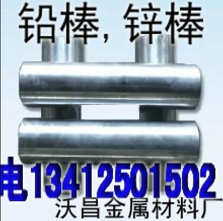 供应铅棒加工,锌棒加工,铅棒,锌棒【广东沃昌生产厂家】