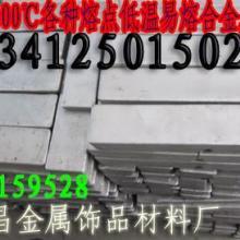 供应183度低温铅合金