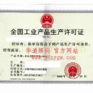 西塞工业生产许可证图片