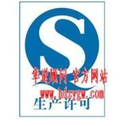 张掖工业生产许可证图片