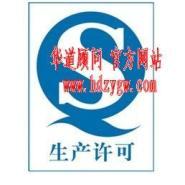 路桥工业生产许可证图片