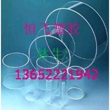 供应(PMMA)亚克力管+亚克力材料PMMA亚克力管+亚克力材料