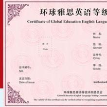 供应水印纸证书防伪印刷设计印刷
