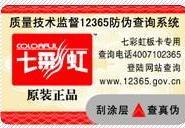 北京防伪电码电码防伪标商标防图片
