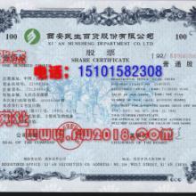 金线防伪纸-水印防伪纸-彩虹印刷-证书印刷-证件制作