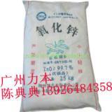 供应广州氧化锌批发供应商
