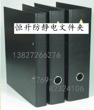 供应抗静电A4文件夹 永久抗静电资料册