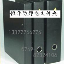 供应抗静电A4文件夹 永久抗静电资料册批发