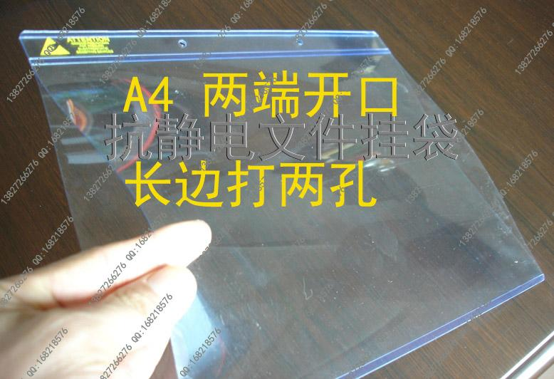 供应ESD文件袋防静电硬胶套
