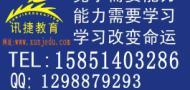苏州讯捷教育