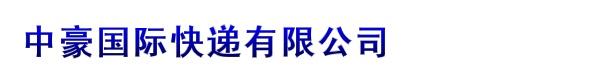 中豪国际快递有限公司
