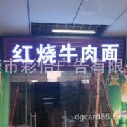 专业制作LED发光字led投光灯显示屏图片