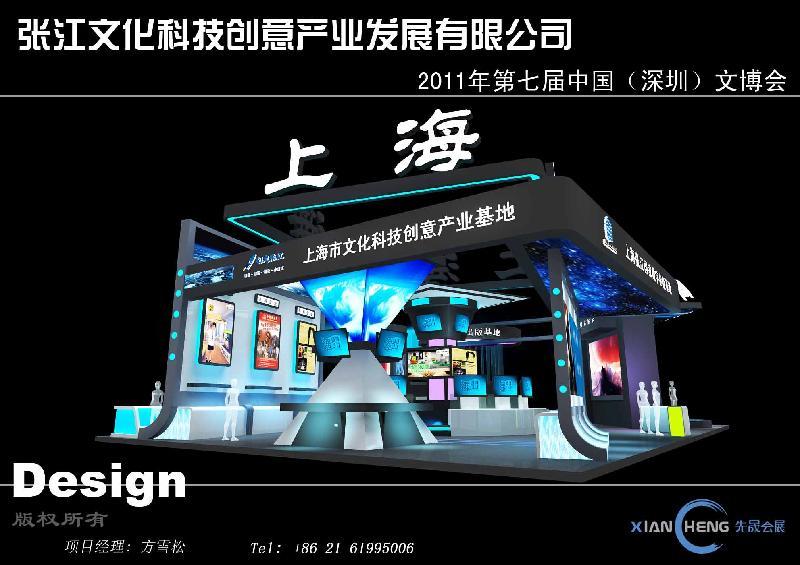 供应深圳文博会江苏展馆先晟展览设计专业展台设计搭建商图片