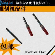 供应雕刻机配件-雕刻机单刃切刀