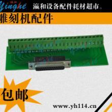 供应雕刻机配件-雕刻机数据接线插座
