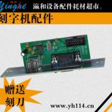 供应刻字机配件-刻字机USB串口插座