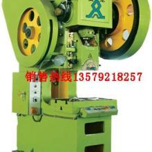 供应机械冲床新疆销售处13579218257