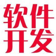 徐州定制开发软件图片