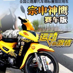 宗申弯梁摩托车图片