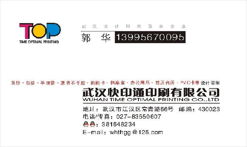 供应武汉挂历台历订做印刷  厂家专业