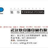 武汉彩色名片特种名片印刷