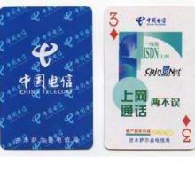供应杭州广告扑克牌批发