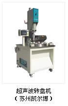 供应超声波焊接原理,超声波焊接机,超声波专用设备热板塑料焊接机批发