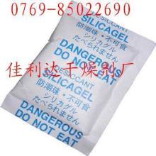 广州电子干燥剂,广州电子防潮珠,广州仪器变色干燥剂,广州干燥剂
