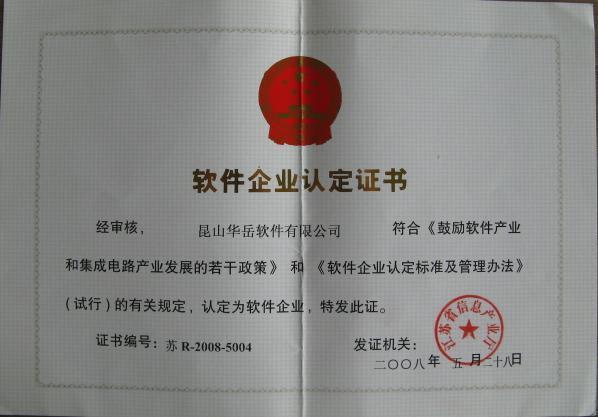 吴江软件产品登记,吴江软件产品申请,吴江软件产品申报,吴江软件产品