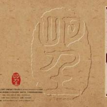 供应乌鲁木齐设计印刷i包装礼盒i画册批发