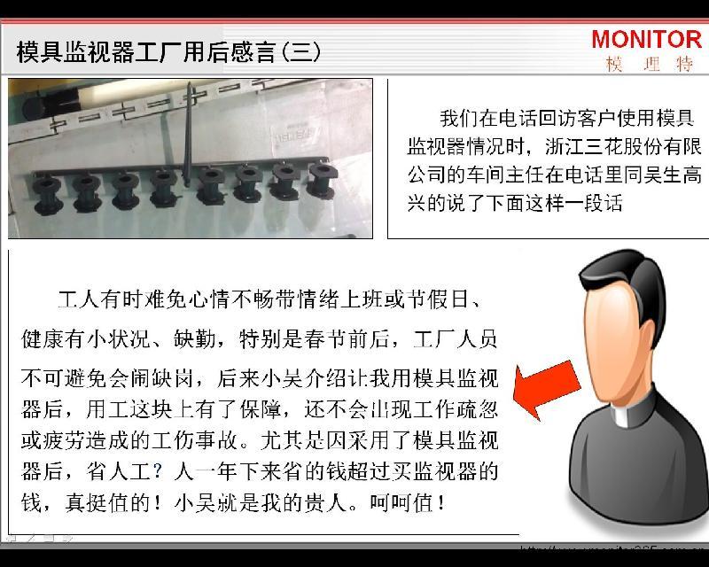 保护器图片 保护器样板图 模具保护器最新报价 北京神州腾...