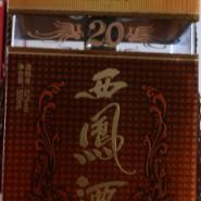 陕西西凤酒20年10年鉴藏图片