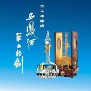 西凤酒华山论剑10年20年酒图片
