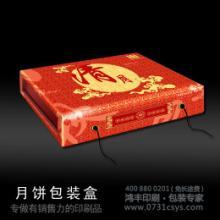 供应株洲月饼包装盒制作株洲月饼包装盒设计制作株洲月饼包装盒