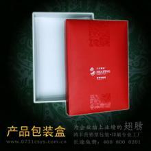 供应长沙家纺包装盒印刷长沙家纺包装盒印刷设计批发