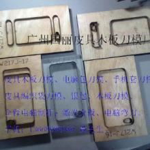 供应广州皮具木板激光刀模、手机套刀模